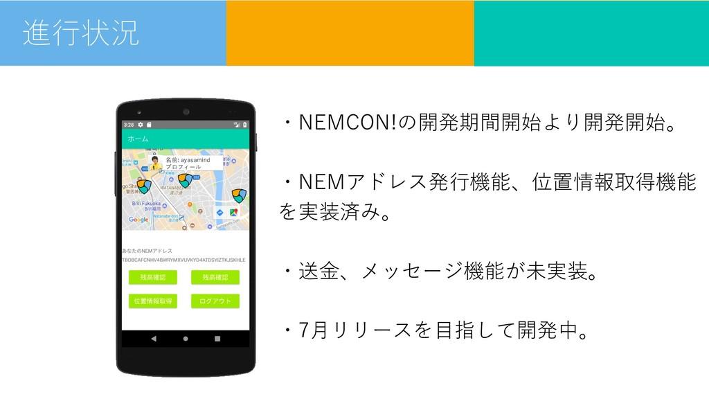名前: ayasamind プロフィール ・NEMCON!の開発期間開始より開発開始。 ・NE...