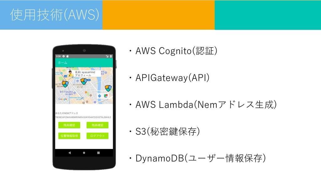 名前: ayasamind プロフィール ・AWS Cognito(認証) ・APIGatew...