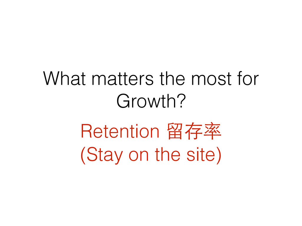 What matters the most for Growth? Retention 留存率...