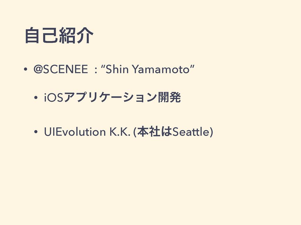 """ࣗݾհ • @SCENEE : """"Shin Yamamoto"""" • iOSΞϓϦέʔγϣϯ։..."""