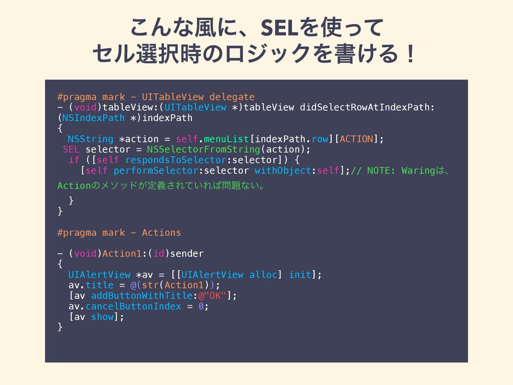 ͜Μͳ෩ʹɺSELΛͬͯ ηϧબͷϩδοΫΛॻ͚Δʂ #pragma mark - UI...