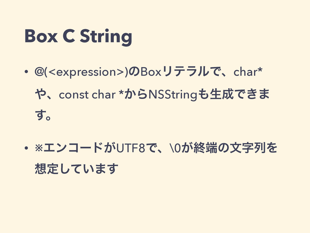 Box C String • @(<expression>)ͷBoxϦςϥϧͰɺchar* ...