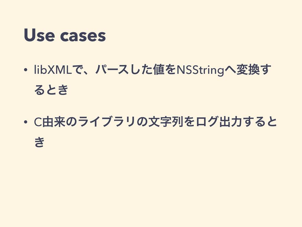 Use cases • libXMLͰɺύʔεͨ͠ΛNSStringม͢ Δͱ͖ • C...