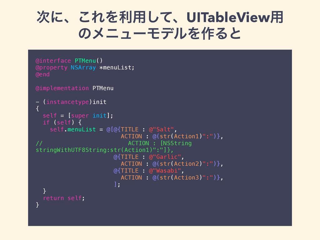 ʹɺ͜ΕΛར༻ͯ͠ɺUITableView༻ ͷϝχϡʔϞσϧΛ࡞Δͱ @interface...