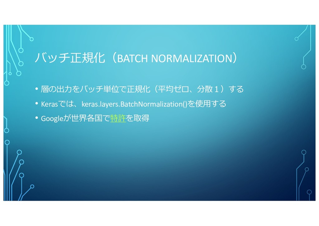 """BATCH NORMALIZATION • & #""%..."
