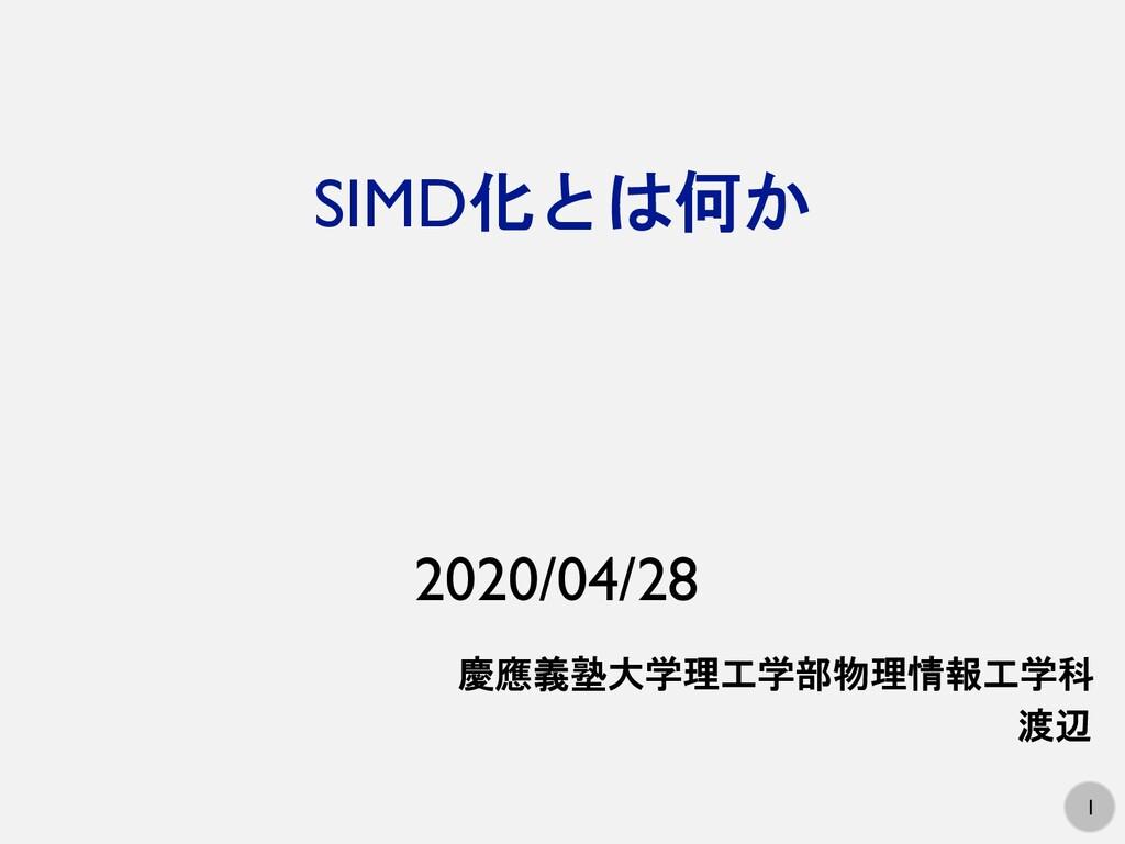 1 SIMD化とは何か 慶應義塾大学理工学部物理情報工学科 渡辺 2020/04/28