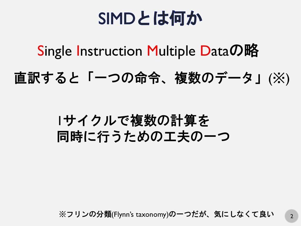 2 Single Instruction Multiple Dataの略 直訳すると「一つの命...