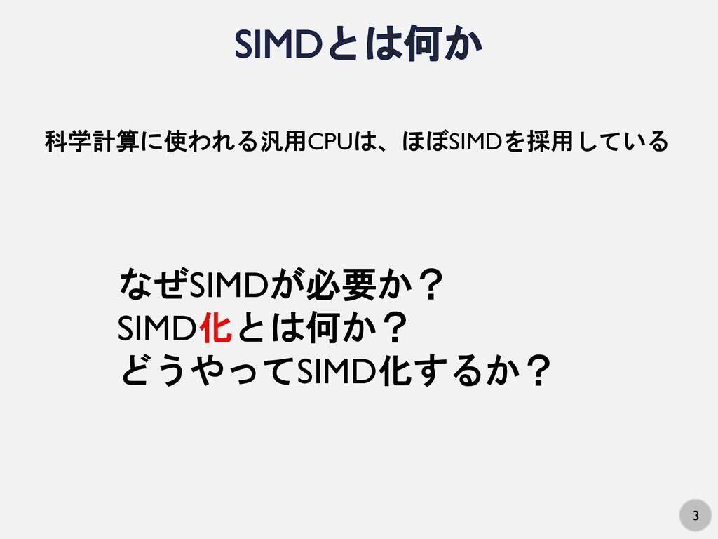 3 科学計算に使われる汎用CPUは、ほぼSIMDを採用している なぜSIMDが必要か? SIM...