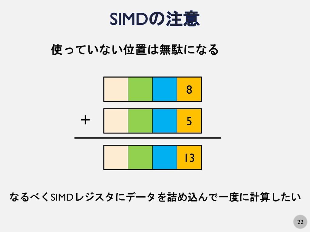 22 使っていない位置は無駄になる 8 5 13 + なるべくSIMDレジスタにデータを詰め込...