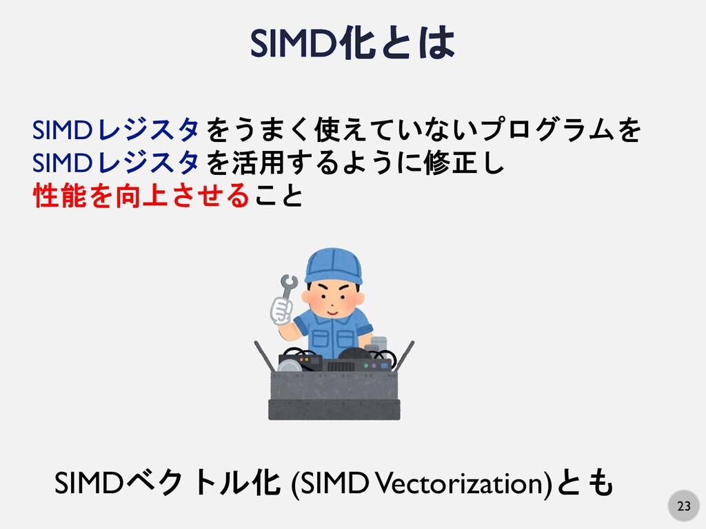 23 SIMDベクトル化 (SIMD Vectorization)とも SIMDレジスタをうま...
