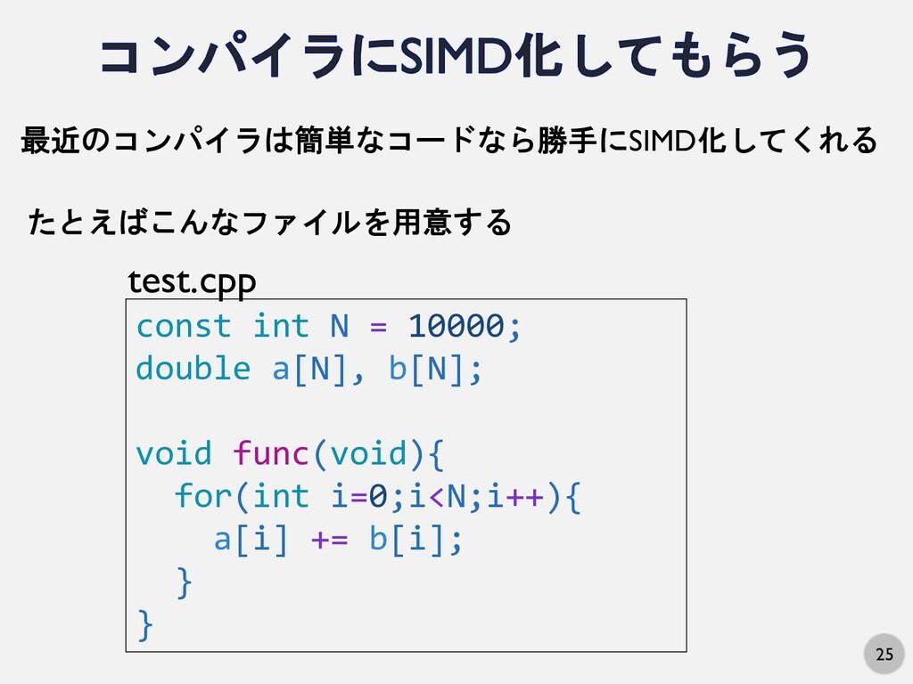25 const int N = 10000; double a[N], b[N]; void...