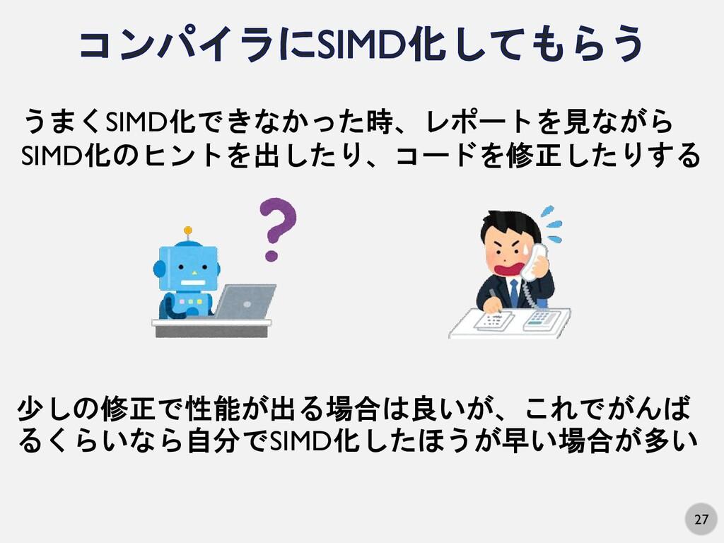 27 うまくSIMD化できなかった時、レポートを見ながら SIMD化のヒントを出したり、コード...
