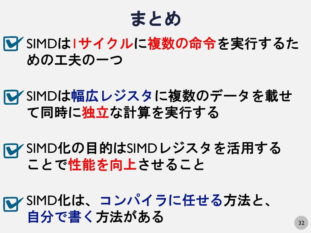 32 SIMDは1サイクルに複数の命令を実行するた めの工夫の一つ SIMDは幅広レジスタに複...