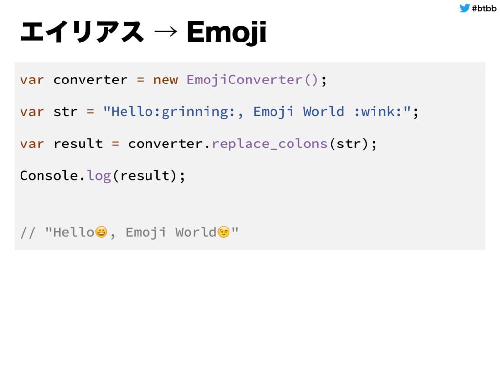 CUCC ΤΠϦΞε ˠ &NPKJ var converter = new EmojiCo...