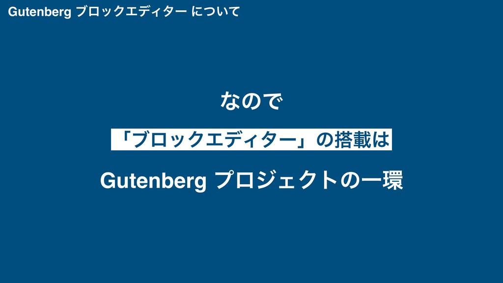 ʮϒϩοΫΤσΟλʔʯͷࡌ Gutenberg ϓϩδΣΫτͷҰ Gutenberg...