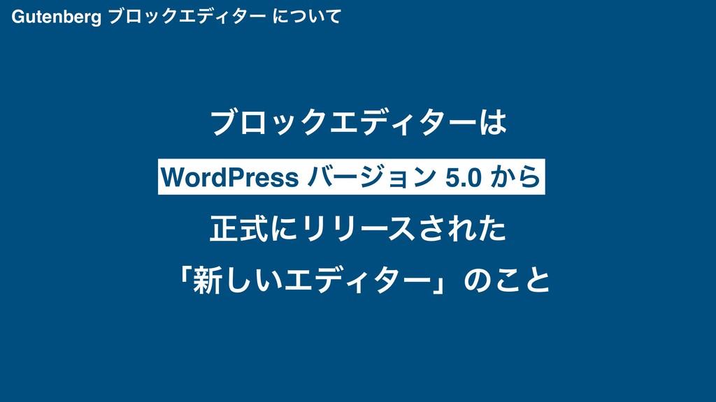 WordPress όʔδϣϯ 5.0 ͔Β ਖ਼ࣜʹϦϦʔε͞Εͨ ʮ৽͍͠ΤσΟλʔʯͷ͜ͱ...