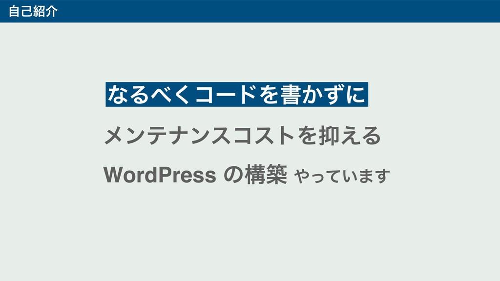 ͳΔ͘ίʔυΛॻ͔ͣʹ ࣗݾհ ϝϯςφϯείετΛ͑Δ WordPress ͷߏங...