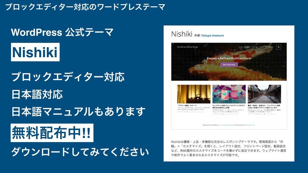 ϒϩοΫΤσΟλʔରԠ WordPress ެࣜςʔϚ Nishiki ແྉத!! ϒ...