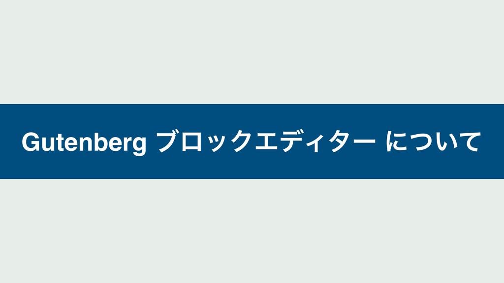 Gutenberg ϒϩοΫΤσΟλʔ ʹ͍ͭͯ