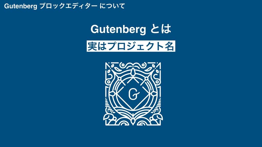 ࣮ϓϩδΣΫτ໊ Gutenberg ͱ Gutenberg ϒϩοΫΤσΟλʔ ʹͭ...