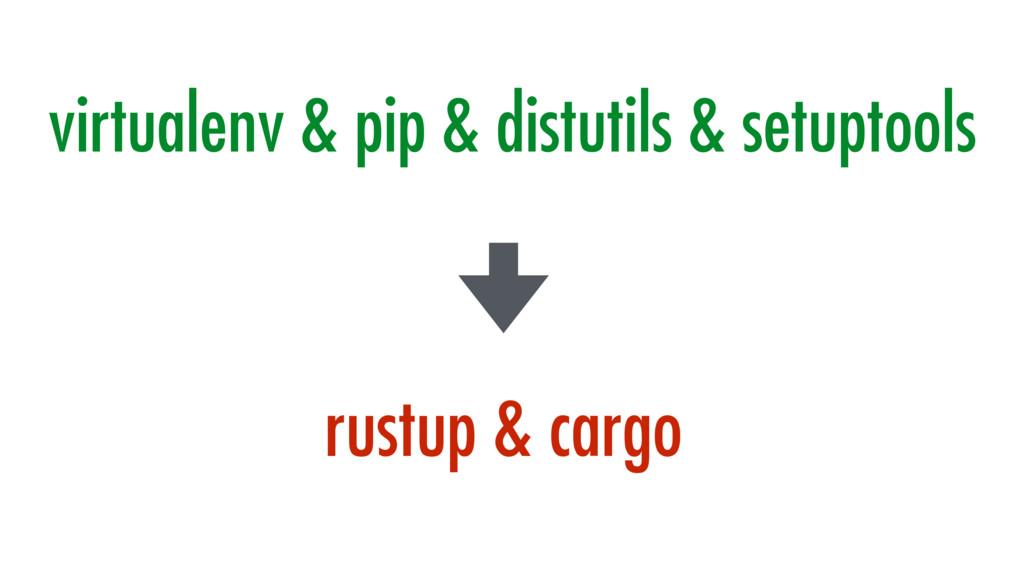 virtualenv & pip & distutils & setuptools rustu...