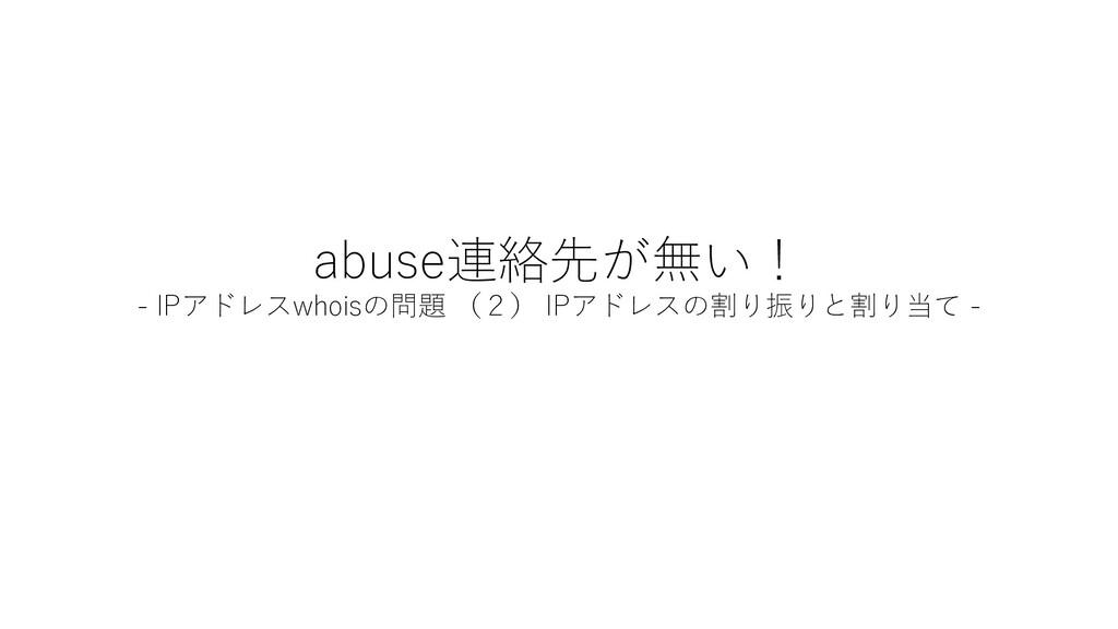 abuse連絡先が無い! - IPアドレスwhoisの問題 (2) IPアドレスの割り振りと割...