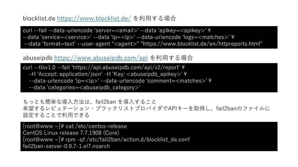 blocklist.de https://www.blocklist.de/ を利用する場合 ...