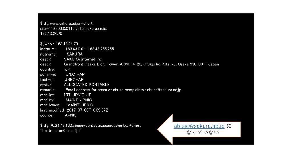 $ dig www.sakura.ad.jp +short site-112800350116...