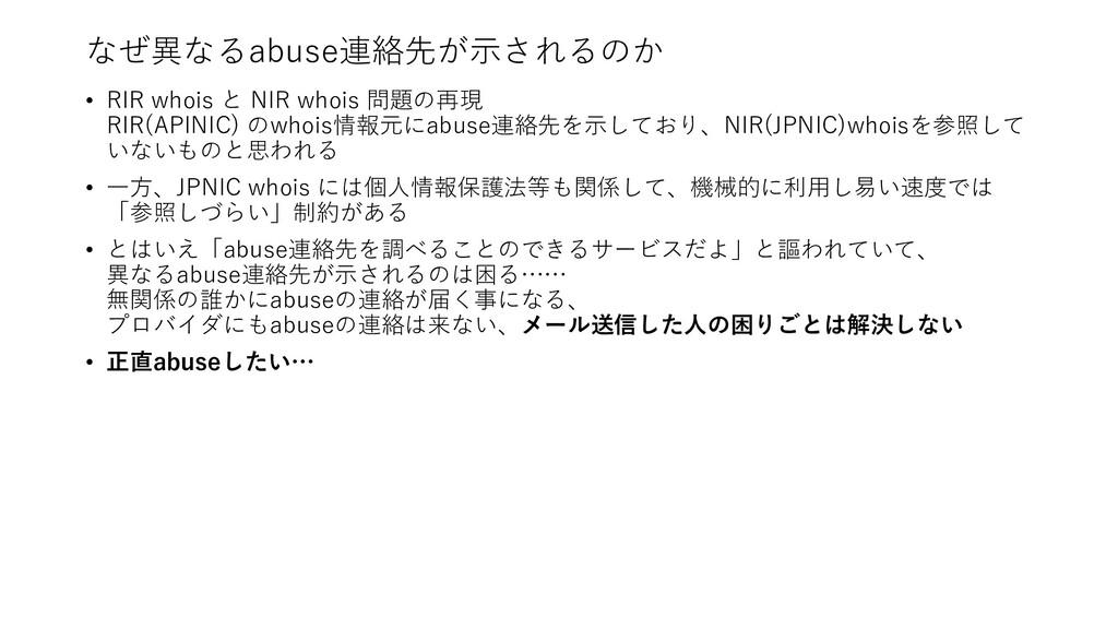なぜ異なるabuse連絡先が示されるのか • RIR whois と NIR whois 問題...