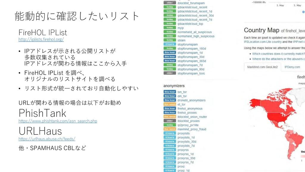 • IPアドレスが示される公開リストが 多数収集されている IPアドレスが関わる情報はここから...