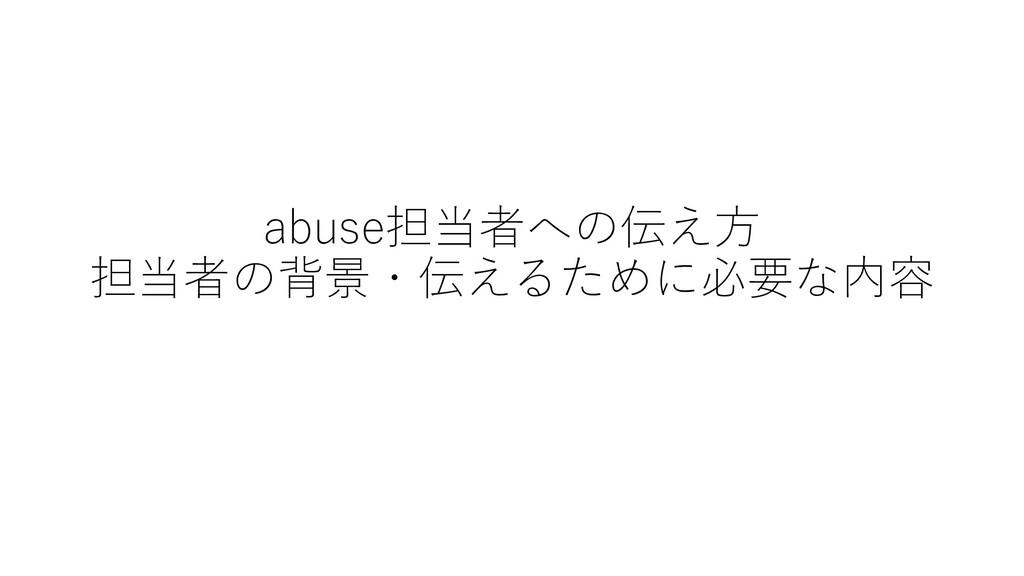 abuse担当者への伝え方 担当者の背景・伝えるために必要な内容