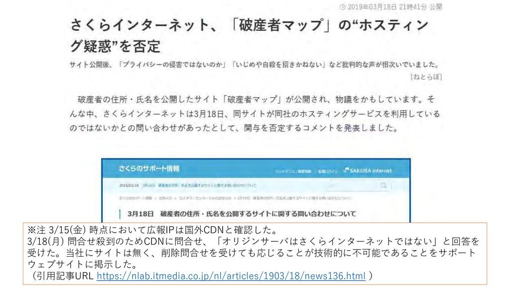 ※注 3/15(金) 時点において広報IPは国外CDNと確認した。 3/18(月) 問合せ殺到...