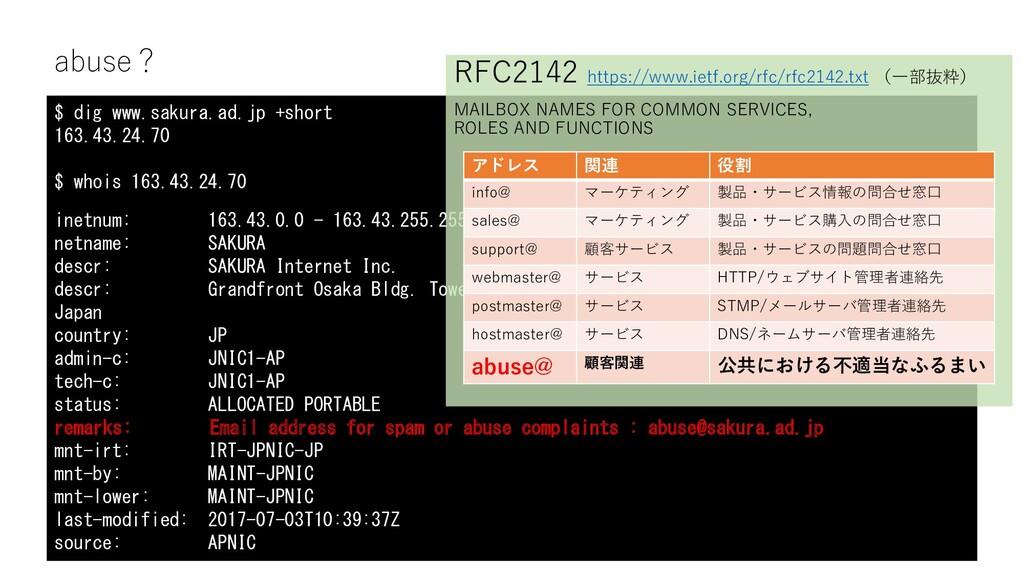 $ dig www.sakura.ad.jp +short 163.43.24.70 $ wh...