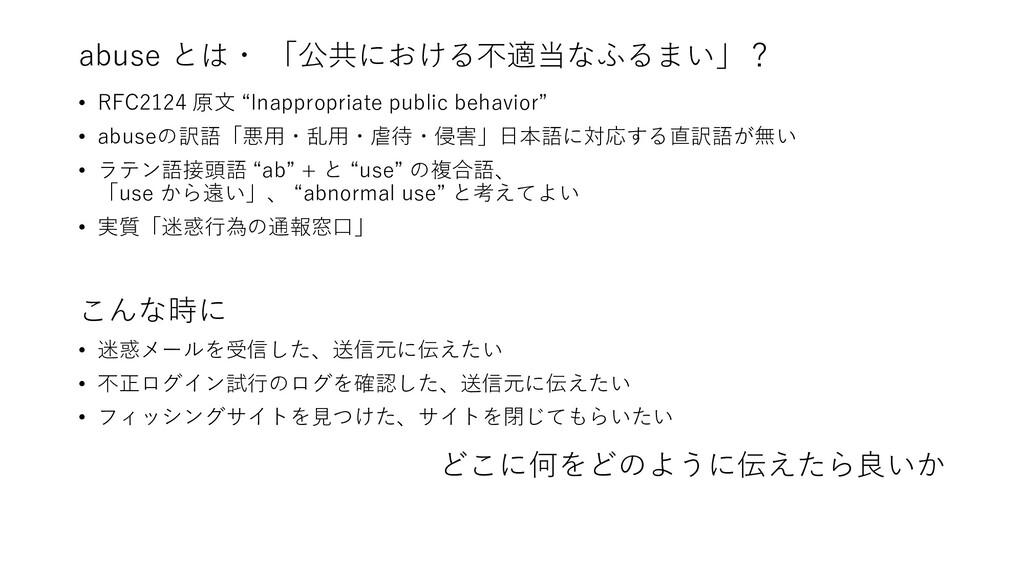 "• RFC2124 原文 ""Inappropriate public behavior"" • ..."