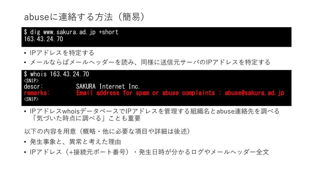 $ dig www.sakura.ad.jp +short 163.43.24.70 • IP...