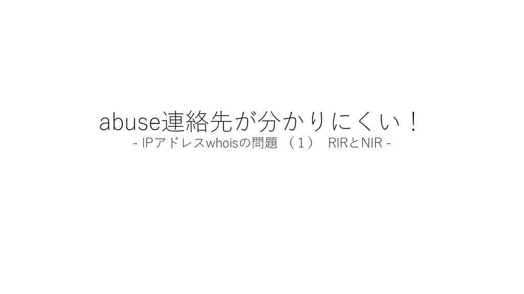 abuse連絡先が分かりにくい! - IPアドレスwhoisの問題 (1) RIRとNIR -