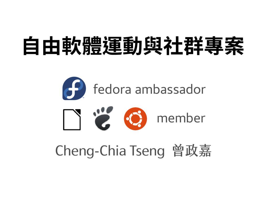 fedora ambassador 自由軟體運動與社群專案 member Cheng-Chia...