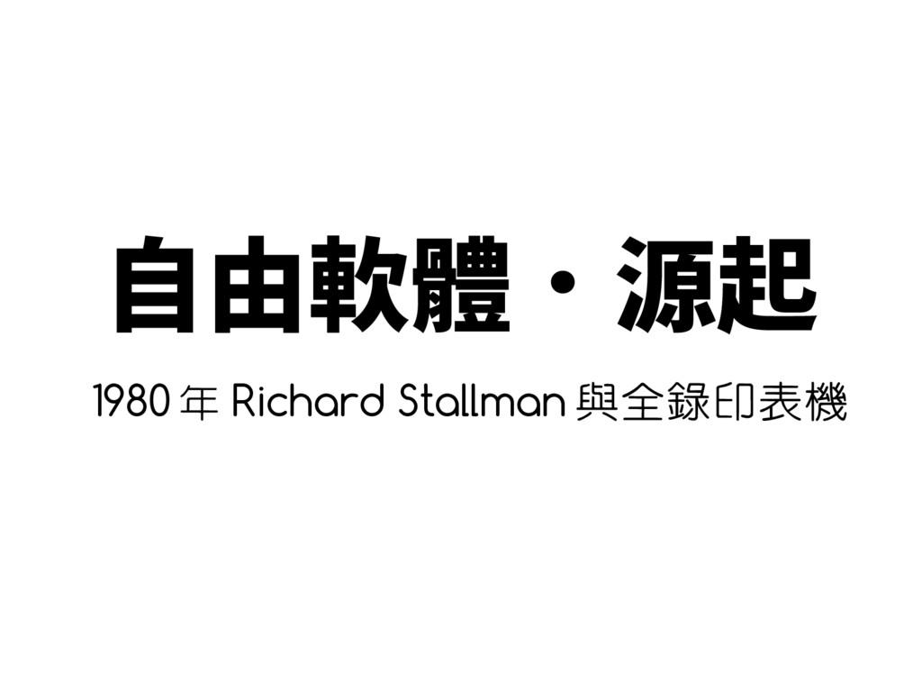 自由軟體.源起 1980 年 Richard Stallman 與全錄印表機