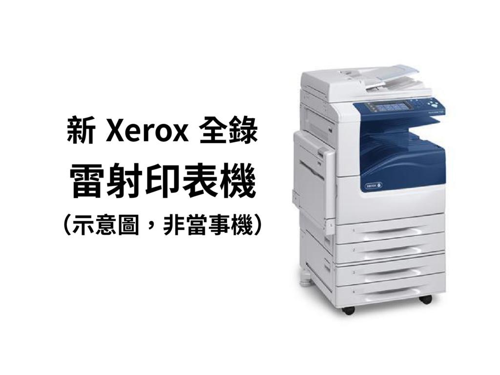 新 Xerox 全錄 雷射印表機 (示意圖,非當事機)