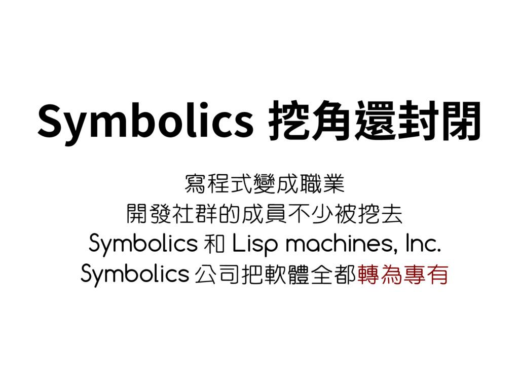 Symbolics 挖角還封閉 寫程式變成職業 開發社群的成員不少被挖去 Symbolics ...