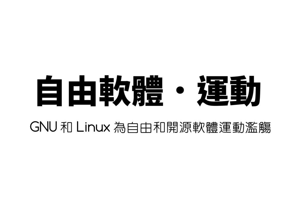 自由軟體.運動 GNU 和 Linux 為自由和開源軟體運動濫觴