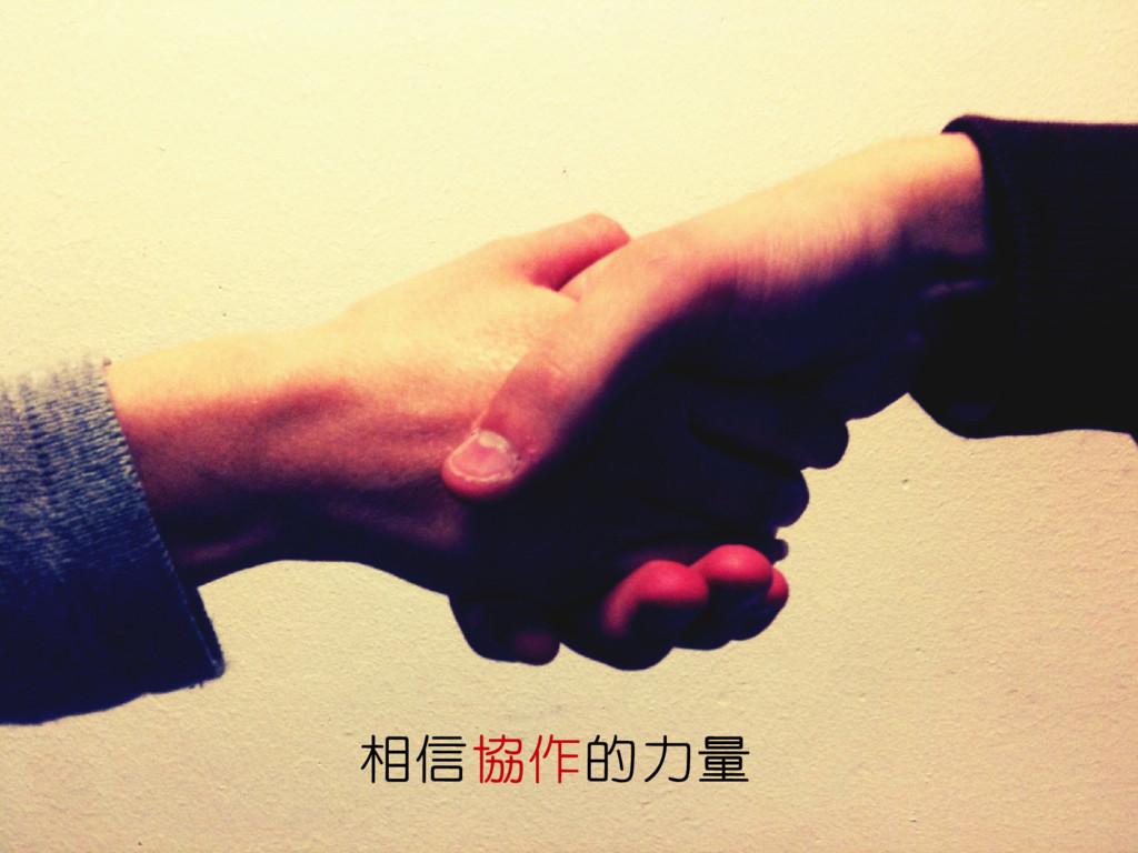相信協作的力量