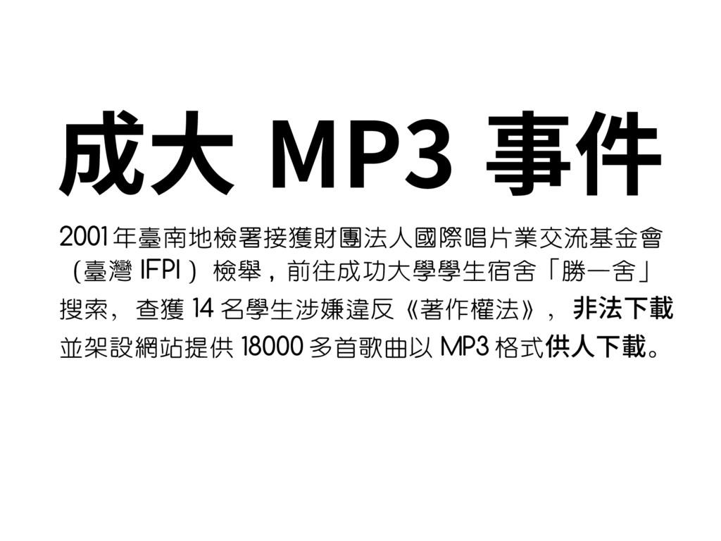 成大 MP3 事件 2001 年臺南地檢署接獲財團法人國際唱片業交流基金會 (臺灣 IFPI ...