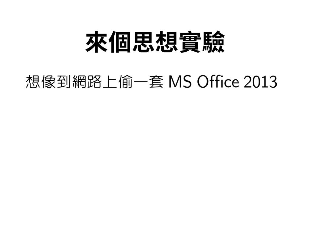 來個思想實驗 想像到網路上偷一套 MS Office 2013