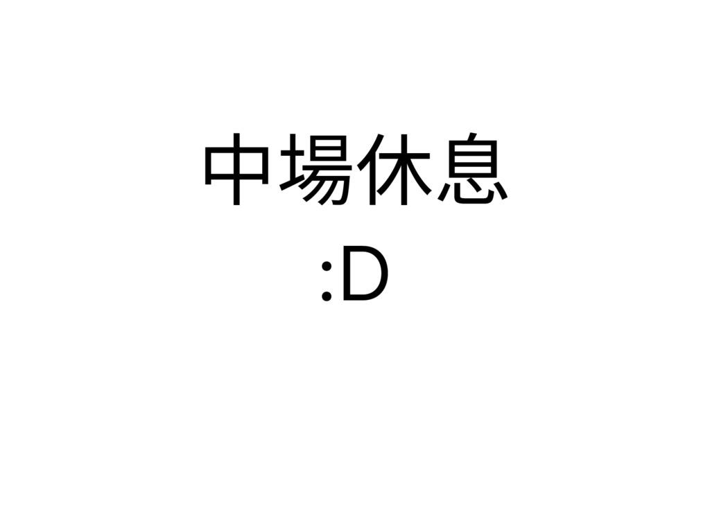 中場休息 :D