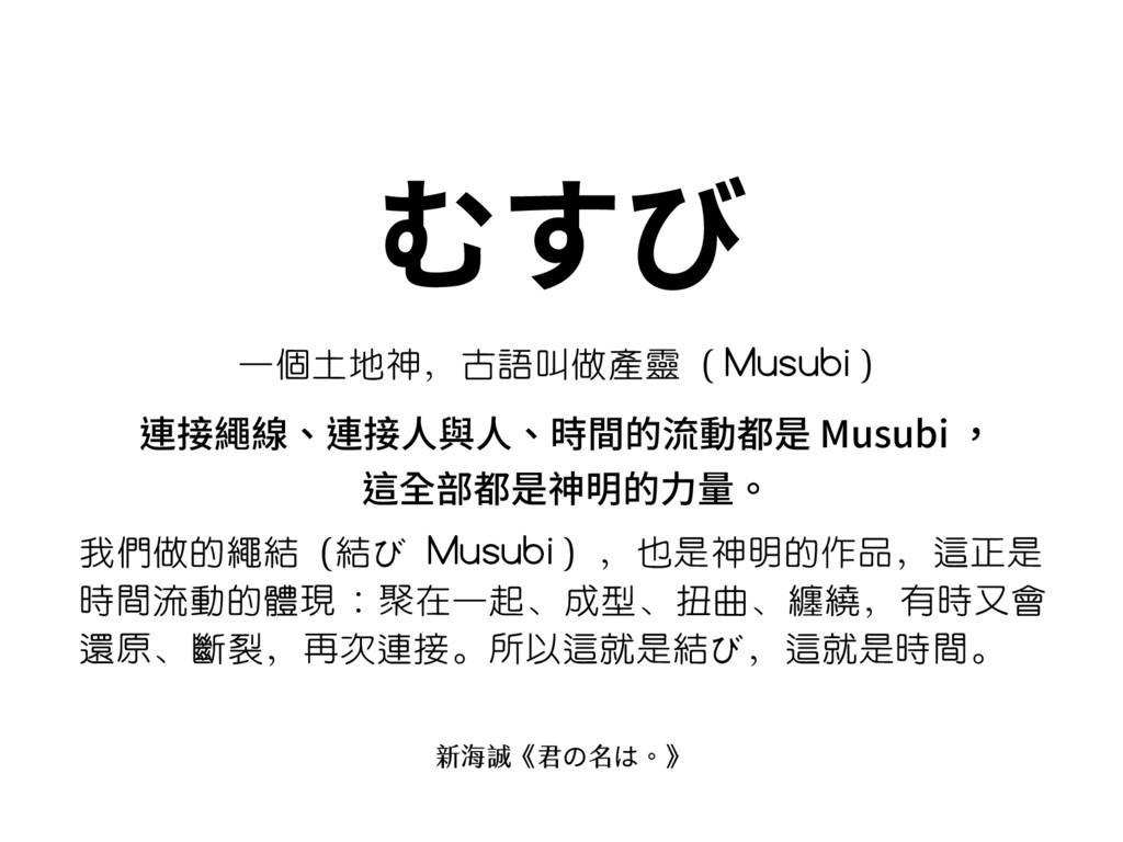 むすび 一個土地神,古語叫做產靈( Musubi ) 連接繩線、連接人與人、時間的流動都是 M...
