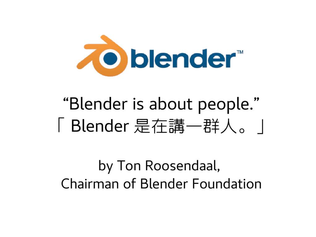"""Blender is about people."" 「 Blender 是在講一群人。」 b..."