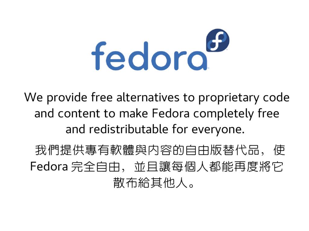We provide free alternatives to proprietary cod...