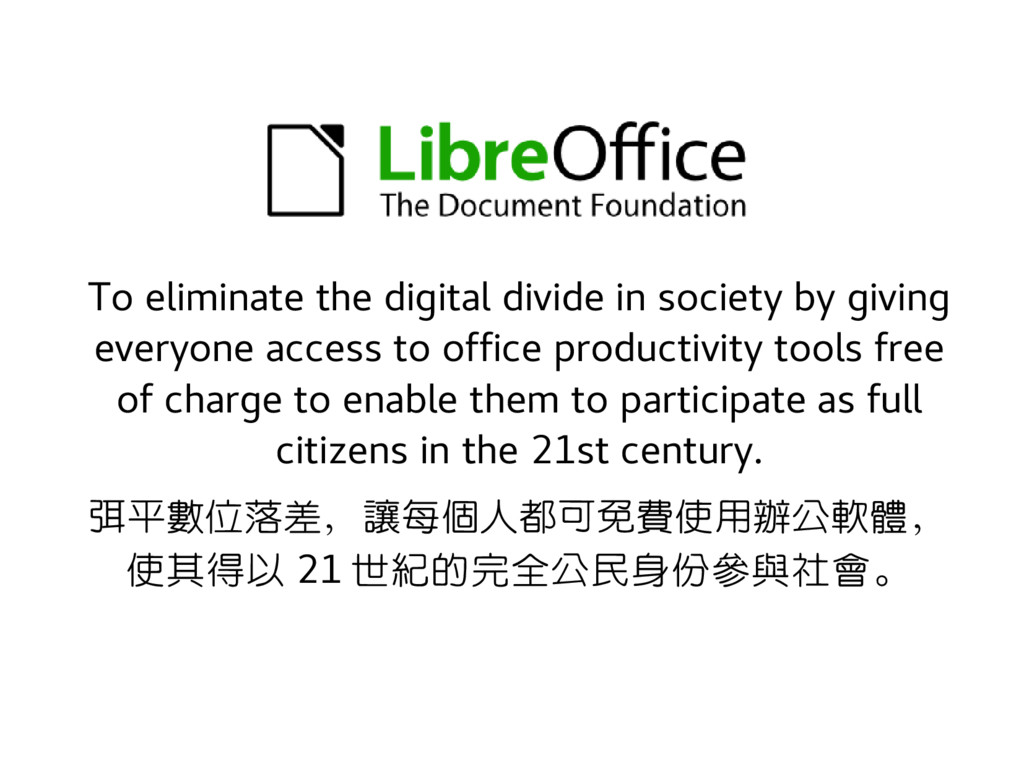 To eliminate the digital divide in society by g...