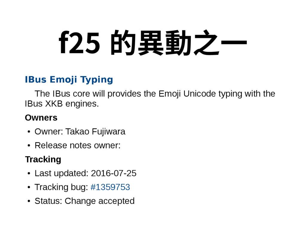 f25 的異動之一 IBus Emoji Typing The IBus core will ...